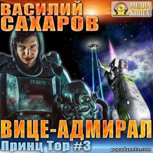 Аудиокнига «Вице-адмирал» – Василий Сахаров