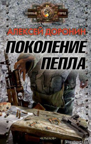 Электронная книга «Поколение пепла» – Алексей Доронин