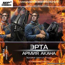 Аудиокнига «Эрта: Армия Акана» – Николай Побережник