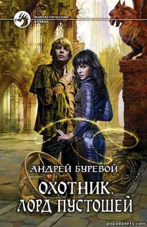 Электронная книга «Лорд Пустошей» – Андрей Буревой
