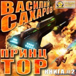 Аудиокнига «Принц Тор» – Василий Сахаров