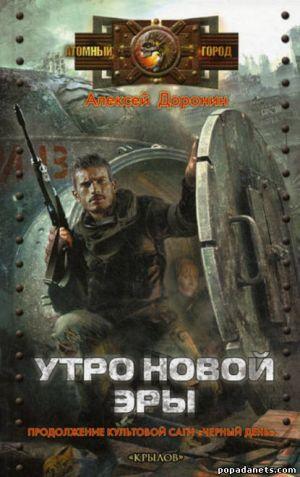 Электронная книга «Утро новой эры» – Алексей Доронин
