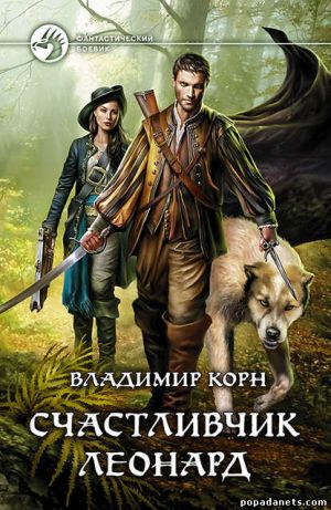Электронная книга «Счастливчик Леонард» – Владимир Корн