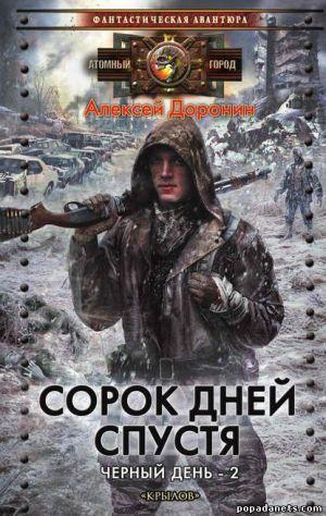 Электронная книга «Сорок дней спустя» – Алексей Доронин