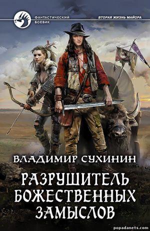 Владимир Сухинин. Вторая жизнь майора 4. Разрушитель божественных замыслов