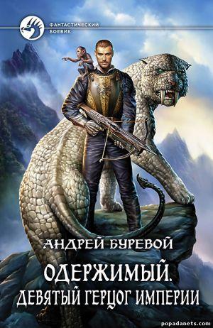 Электронная книга «Одержимый. Девятый герцог Империи» – Андрей Буревой