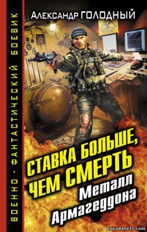Электронная книга «Ставка больше, чем смерть. Металл Армагеддона» – Александр Голодный