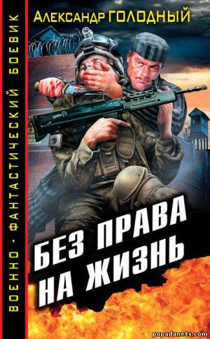 Электронная книга «Без права на жизнь» – Александр Голодный