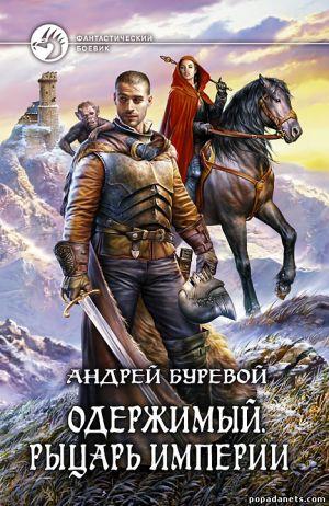 Электронная книга «Одержимый. Рыцарь Империи» – Андрей Буревой