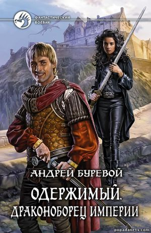 Электронная книга «Одержимый. Драконоборец Империи» – Андрей Буревой
