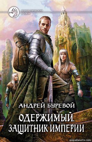 Электронная книга «Одержимый. Защитник Империи» – Андрей Буревой