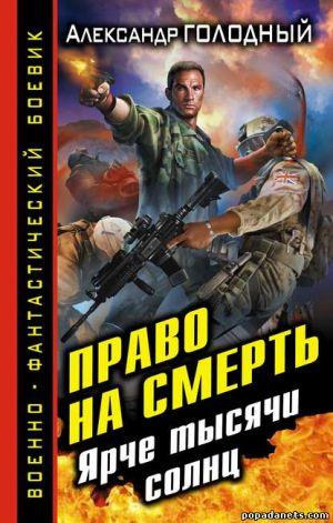 Электронная книга «Право на смерть. Ярче тысячи солнц» – Александр Голодный