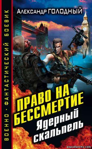 Электронная книга «Право на бессмертие. Ядерный скальпель» – Александр Голодный