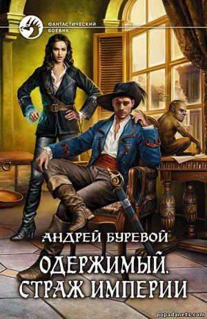 Электронная книга «Одержимый. Страж империи» – Андрей Буревой