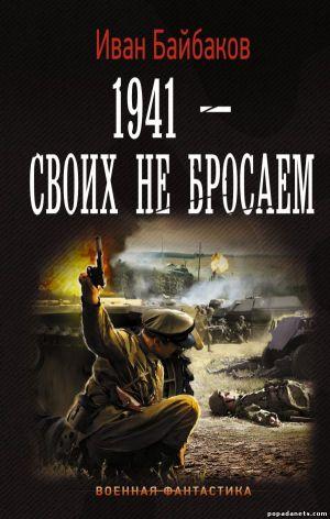 Иван Байбаков. 1941 - Своих не бросаем