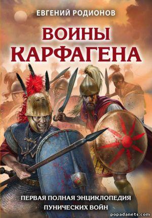 Евгений Родионов. Воины Карфагена.