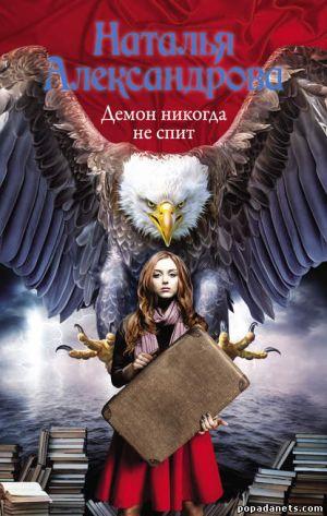 Наталья Александрова. Демон никогда не спит. Роковой артефакт