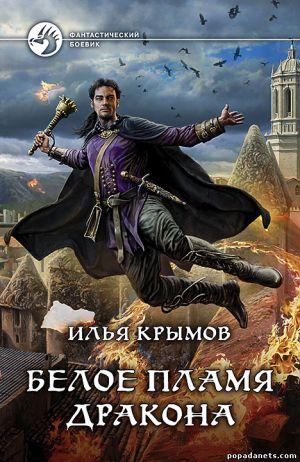 Электронная книга «Белое пламя дракона» – Илья Крымов