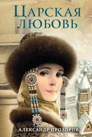 Электронная книга «Царская любовь» – Александр Прозоров