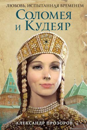 Электронная книга «Соломея и Кудеяр» – Александр Прозоров