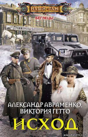 Электронная книга «Исход» – Александр Авраменко