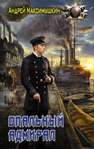 Андрей Максимушкин. Опальный адмирал