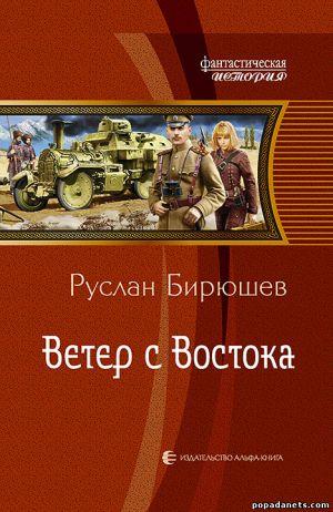 Электронная книга «Ветер с Востока» – Руслан Бирюшев