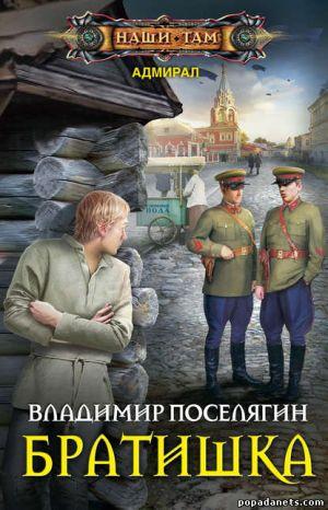 Электронная книга «Братишка» – Владимир Поселягин