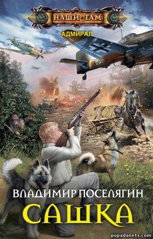 Владимир Поселягин. Сашка. Адмирал - 1
