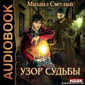Аудиокнига «Узор судьбы» – Михаил Светлый