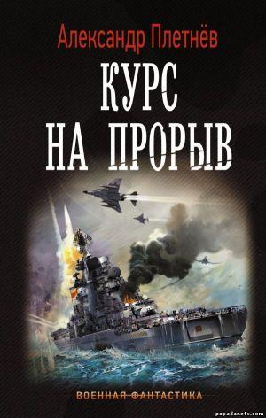 Александр Плетнев. Курс на прорыв. Проект Орлан - 2