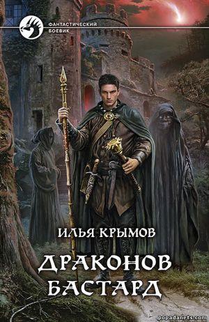 Электронная книга «Драконов бастард» – Илья Крымов
