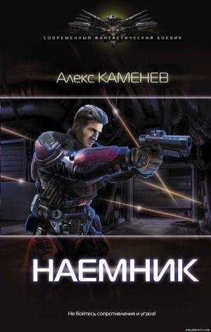 Алекс Каменев. Наемник. Макс Вольф - 2