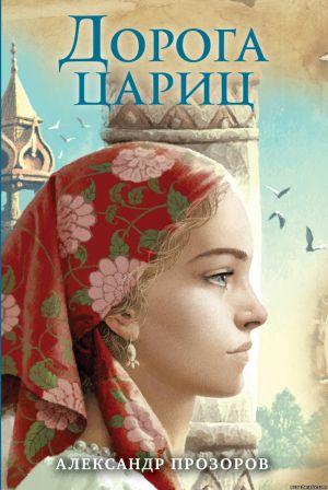 Электронная книга «Дорога цариц» – Александр Прозоров