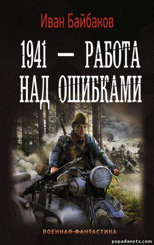Электронная книга «1941 – Работа над ошибками» – Иван Байбаков