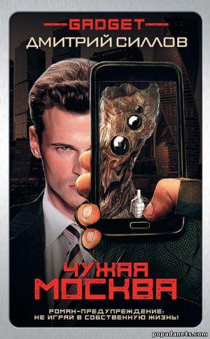 Электронная книга «Гаджет. Чужая Москва» – Дмитрий Силлов