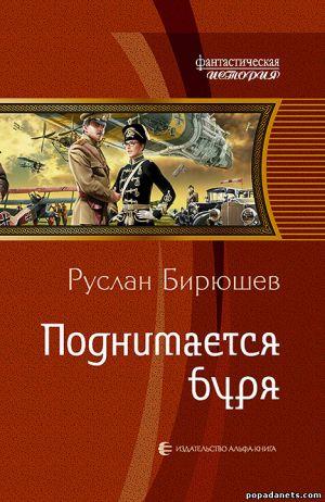 Руслан Бирюшев. Поднимается буря. Ветер с Востока - 2