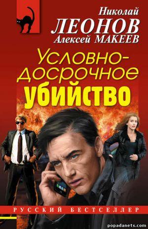 Николай Леонов, Алексей Макеев. Условно-досрочное убийство