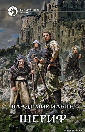 Владимир Ильин. Шериф