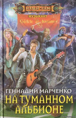 Геннадий Марченко. На туманном Альбионе. Музыкант - 2