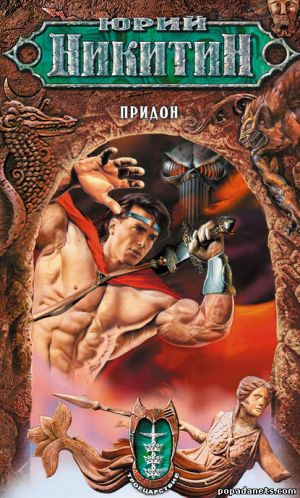 Электронная книга «Придон» – Юрий Никитин