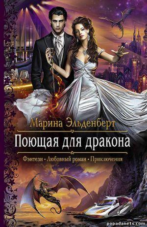 Электронная книга «Поющая для дракона» – Марина Эльденберт
