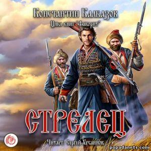 Константин Калбазов. Фаворит. Стрелец. Фаворит - 1. Аудиокнига
