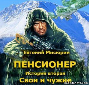 Евгений Мисюрин. Пенсионер. История вторая. Свои и чужие. Аудиокнига