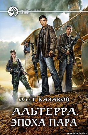 Электронная книга «Альтерра. Эпоха пара» – Олег Казаков