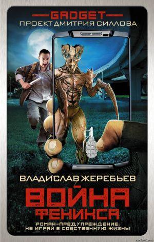 Электронная книга «Гаджет. Война Феникса» – Владислав Жеребьёв