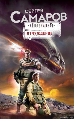 Электронная книга «Отчуждение» – Сергей Самаров
