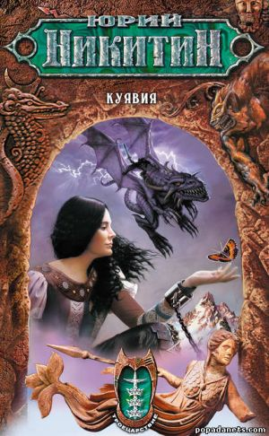 Электронная книга «Куявия» – Юрий Никитин