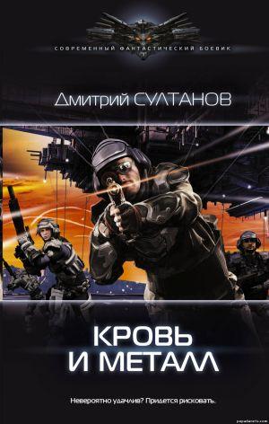 Дмитрий Султанов. Кровь и металл. Путь к цели - 2