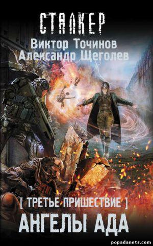 Электронная книга «Третье пришествие. Ангелы ада» – Виктор Точинов